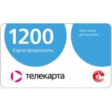 Виртуальная карта оплаты (универсальная). Номинал 1200 руб.