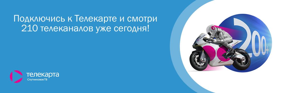 Комплект «БЕЗЛИМИТНЫЙ» 210 телеканалов на 13 месяцев