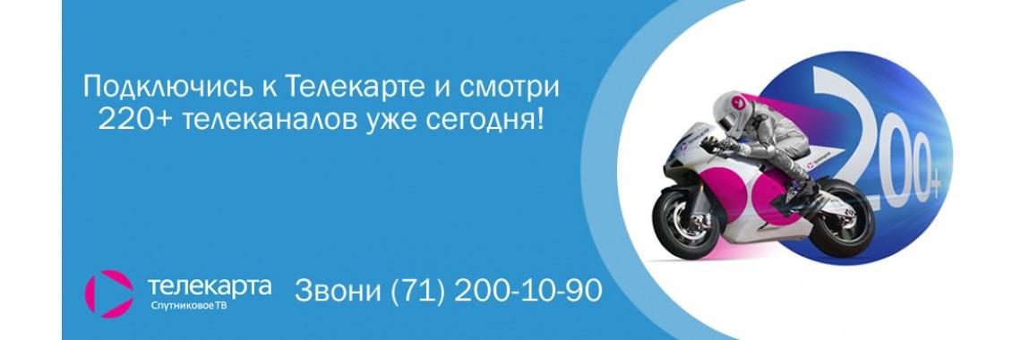 Комплект «Премьер» 220+ телеканалов на 2 года!