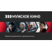 Комплект «Премьер» 220+ телеканалов с ресивером на 2 года